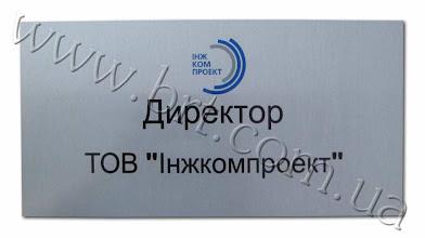 Photo: Табличка кабінет директора для Інжкомпроект. Метал сріблястого кольору, сублімаційний друк.