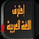 Download ملخص دروس اللغة العربية For PC Windows and Mac