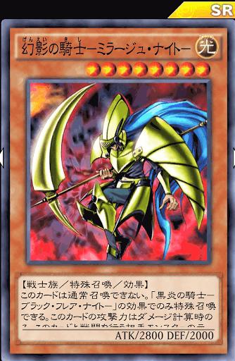 幻影の騎士ミラージュ・ナイト