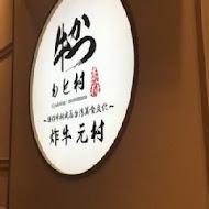炸牛 元村