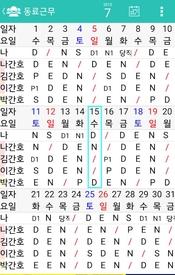 교대근무달력(나는간호사다)- screenshot