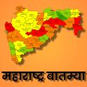 महाराष्ट्र बातम्या: Latest Maharashtra News icon
