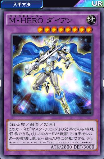 M・HEROダイアン