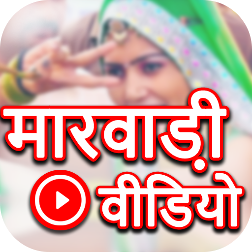 Marwadi Video : Marwadi Hit Song : Marwadi Gane Android APK Download Free By Video Play Songs