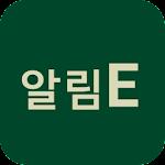 알림E - 이화여자대학교 공지사항 icon