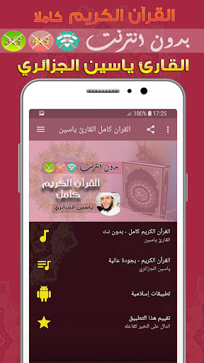 Yassin Al Jazairi Quran MP3 Offline 2.0 screenshots 1