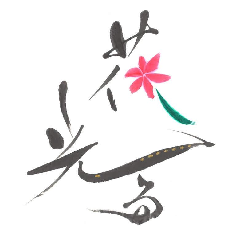 大原櫻子 與友人 玉置光 合作 清幽和風新曲〈花朵燦爛〉數位限定發行