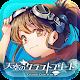 [艦隊バトル]天空のクラフトフリート (game)