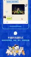 Screenshot of 陌陌