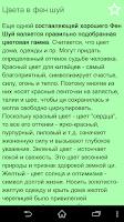 Screenshot of Фэн Шуй беспл.