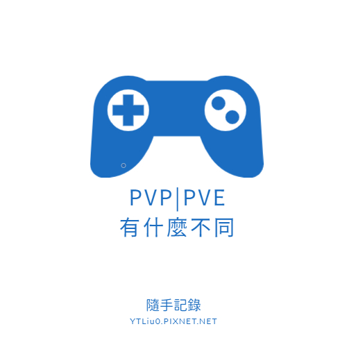 PVP | PVE 是什麼意思?PVP | PVE 是什縮寫?