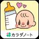 新生児からの育児記録「授乳ノート」授乳や赤ちゃんのお世話をまとめて!家族と共有もリアルタイムで便利!