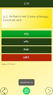 Lucent's Samanya Vigyan - General Science In Hindi for PC-Windows 7,8,10 and Mac apk screenshot 5