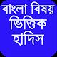 Download বাংলা বিষয় ভিত্তিক হাদিস-hadith collection bangla For PC Windows and Mac