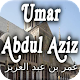 Biography of Umar Abdul Aziz