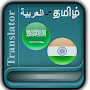 Arabic Tamil Translator APK icon