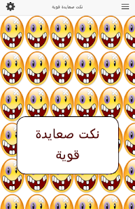 نكت صعايدة قوية screenshot 1