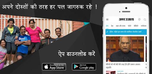 Hindi News App Amar Ujala, Latest News Hindi India - Apps on