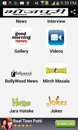 玩免費娛樂APP|下載Bhojpuri News app不用錢|硬是要APP