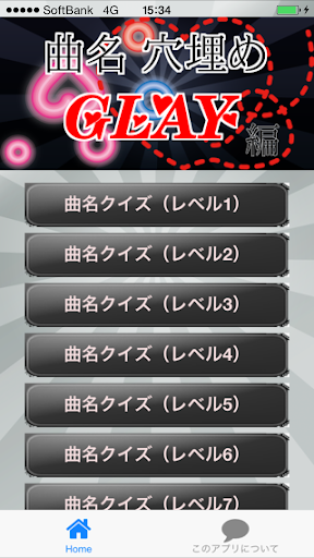 曲名穴埋めクイズ・GLAY編 ~タイトルが学べる無料アプリ~