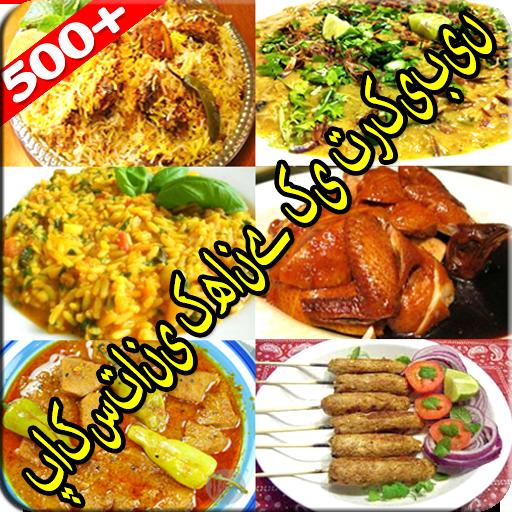 500+ pakistani food recipes in urdu (app)