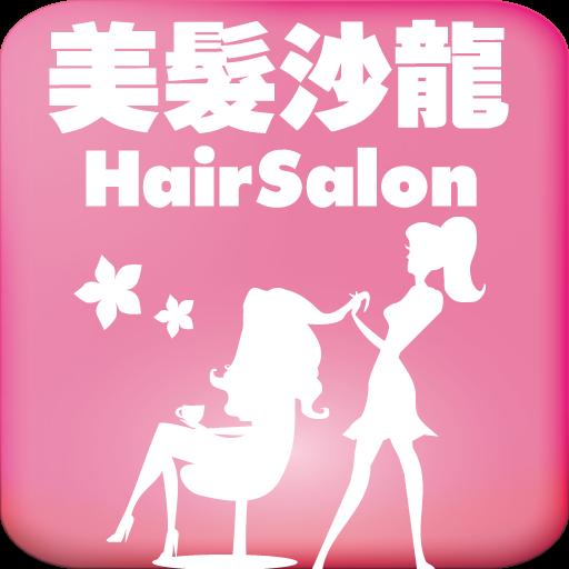 美髮沙龍 商業 App LOGO-APP試玩