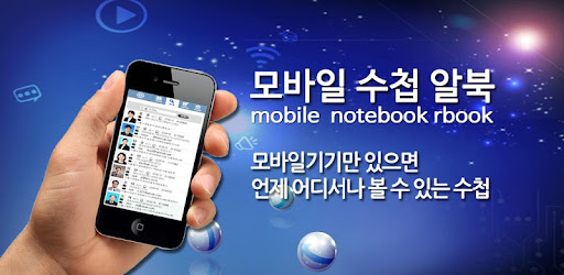 A mobile notebook that can be seen anytime and anywhere and can communicate with members right away
