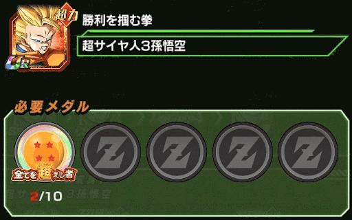 【宇宙にとどろくパワー】超サイヤ人3孫悟空