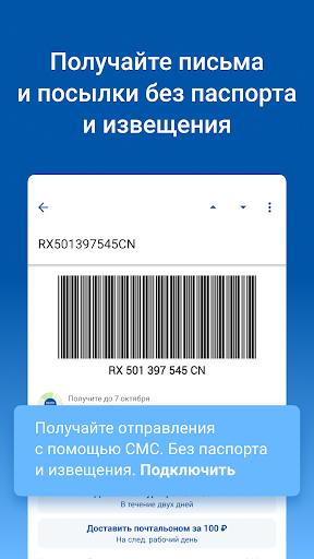Почта России screenshot 2