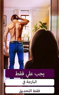 الرومانسية مسقط-قصتك (الحب في سن المراهقة ألعاب) 5