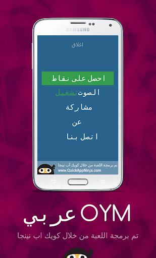 OYM عربي screenshot 7