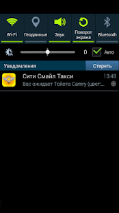 Сити Смайл Такси- screenshot thumbnail