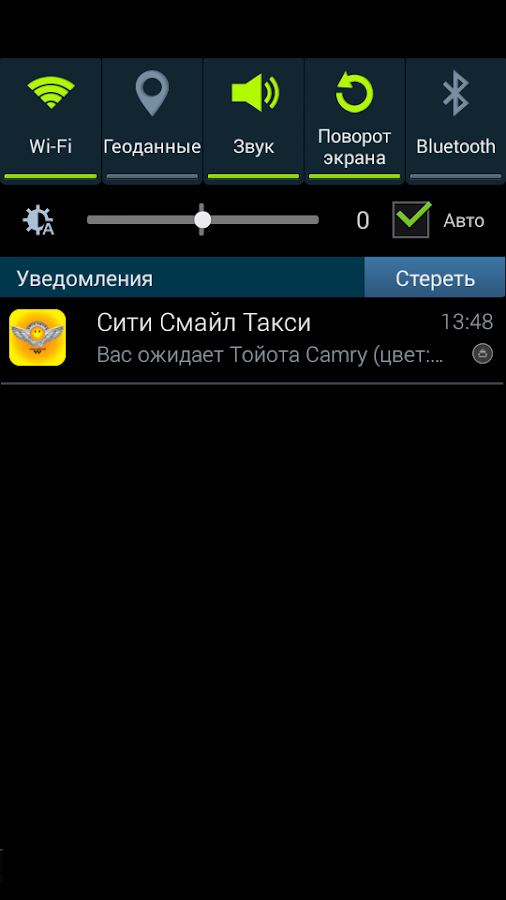 Сити Смайл Такси- screenshot