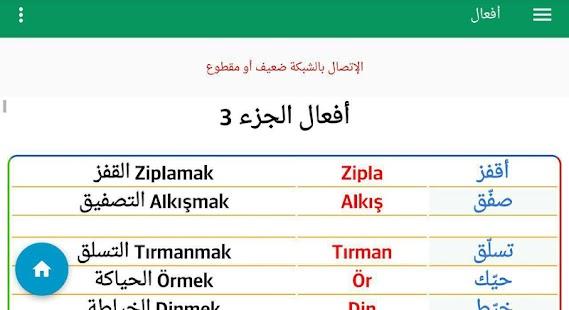 مواقع تعلم اللغة التركية