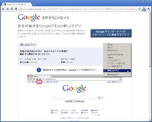 イカ語コンバータ for Chrome