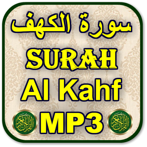 SOUDAIS MP3 SOURAT AL TÉLÉCHARGER KAHF