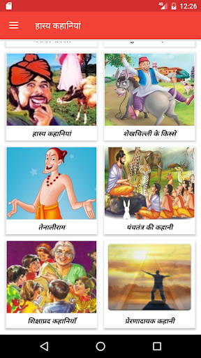Hasya kahaniyan Hindi Stories for PC