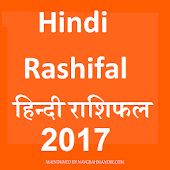 Hindi Rashifal 2017 with Upay