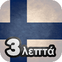 Μάθετε φινλανδικά σε 3 λεπτά icon