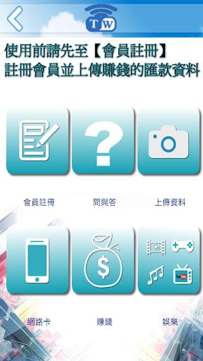玩免費通訊APP|下載TW app不用錢|硬是要APP