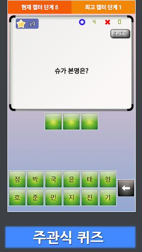 방탄 소년단 퀴즈 - 방탄 퀴즈 screenshot