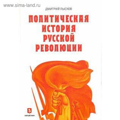 Политическая история Русской революции. Лысков Д.