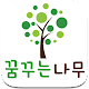 Download 꿈꾸는나무미술 For PC Windows and Mac