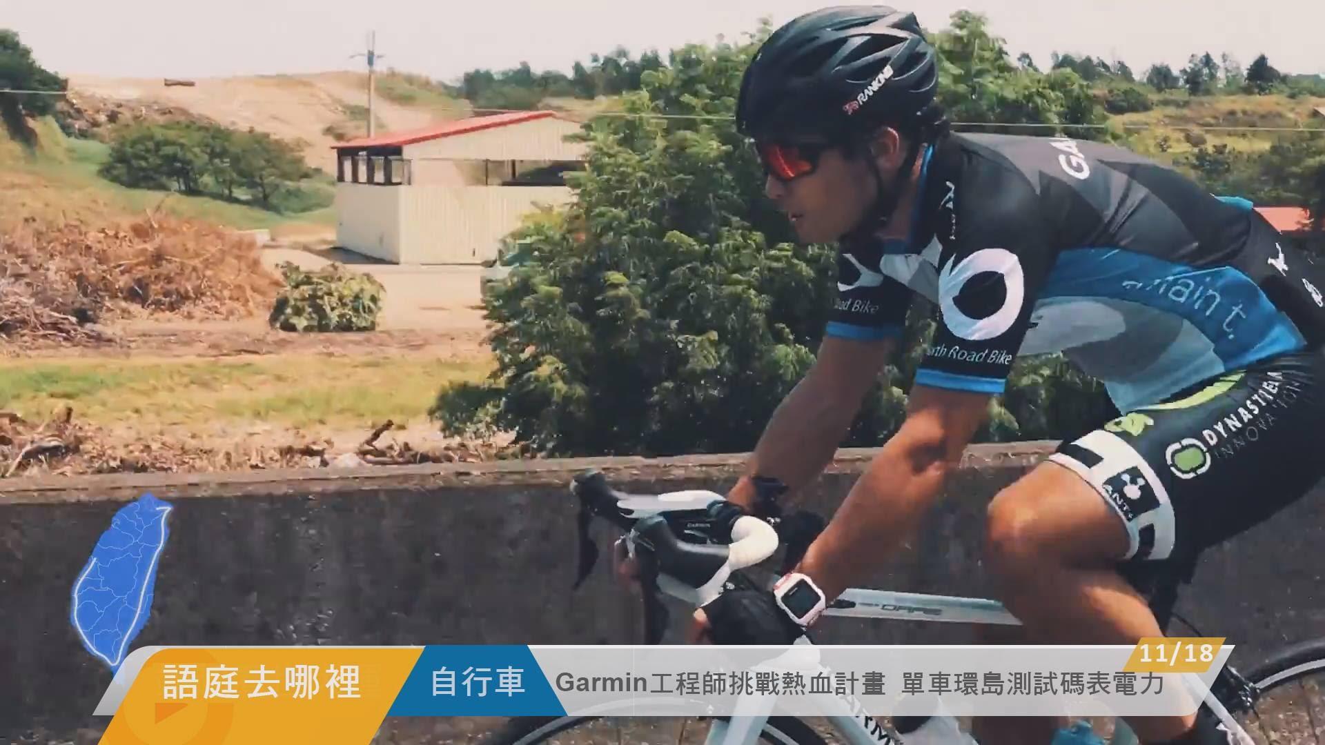 語庭去哪裡》Garmin工程師挑戰熱血計畫 單車環島測試碼表電力