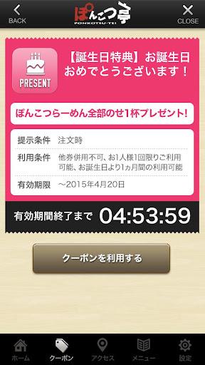 無料生活Appの千葉県成田市にある九州博多らーめん「ぽんこつ亭」|記事Game