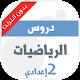 دروس الرياضيات للسنة الثانية اعدادي Download for PC Windows 10/8/7