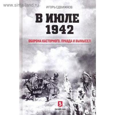 В июле 1942 г. Оборона Касторного. Правда и вымысел