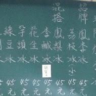 北門鳳李冰