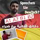 دقائق المانية مع ضياء عبدالله A1 A2 B1 B2 apk