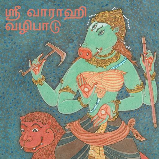 Sri Varahi - Apps on Google Play